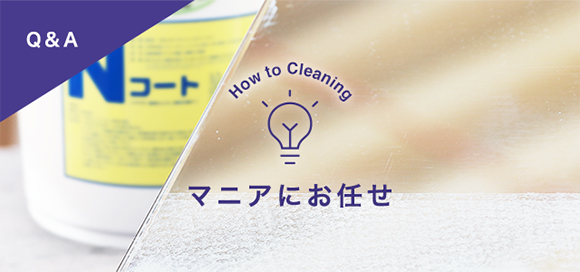 Q&A How to Cleaning マニアにお任せ